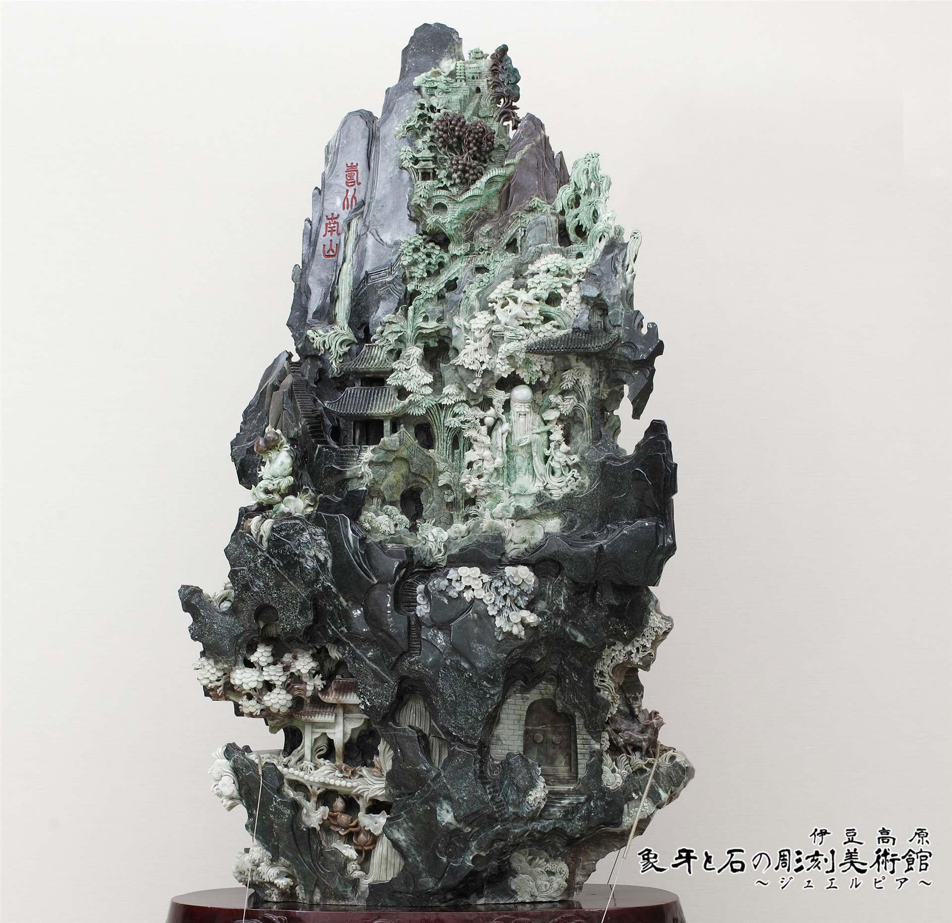 寿比南山ズーム